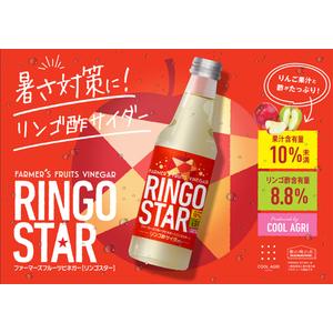 COOL AGRI_RINGO STAR(リンゴ酢サイダー)(4本セット)