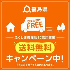7月2日18時~『ふくしま県産品EC活用事業送料無料キャンペーン』スタート!